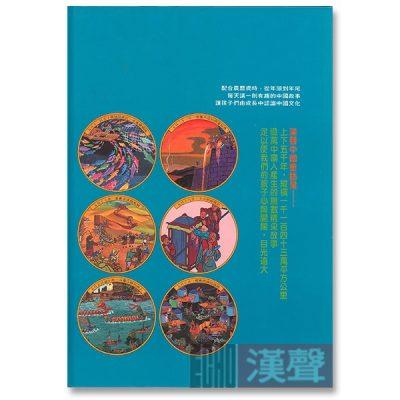 漢聲中國童話 05