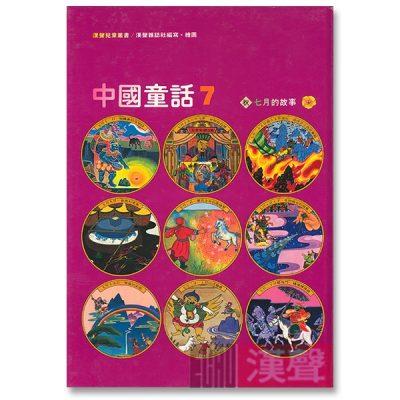 漢聲中國童話 07