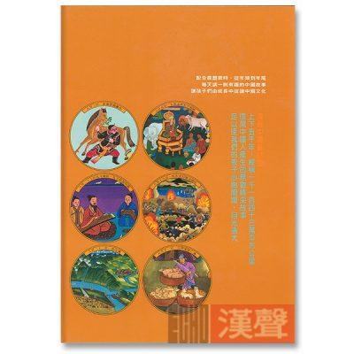 漢聲中國童話 08