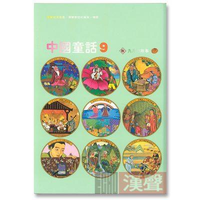漢聲中國童話 09
