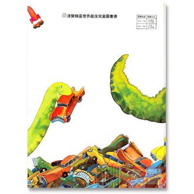 恐龍和垃圾