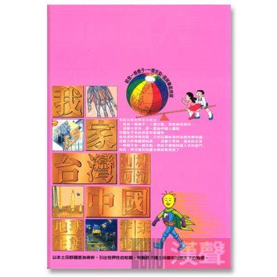 漢聲小百科 7