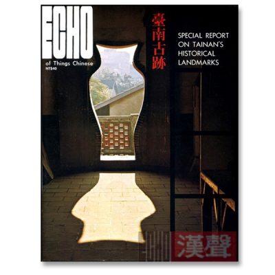 ECHO Sep, 1975