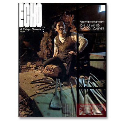 ECHO Nov, 1975