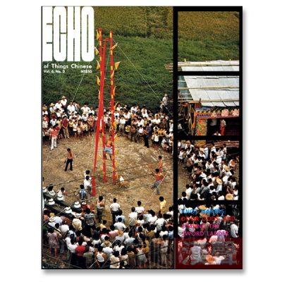 ECHO Mar, 1976