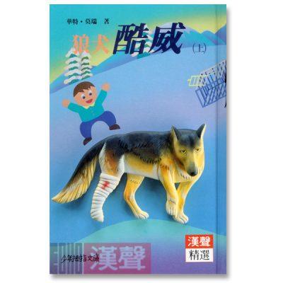 狼犬酷威(上)