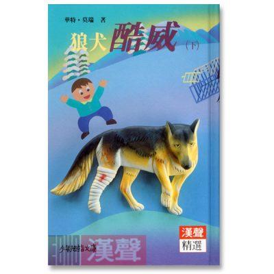 狼犬酷威(下)