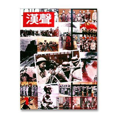 中國攝影專集