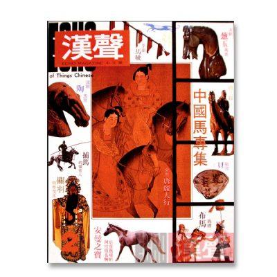 中國馬專集