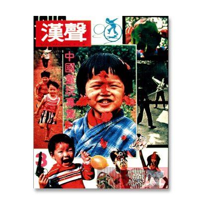 中國童玩專集(一)