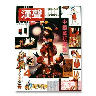 中國童玩專集(二)