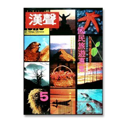 國民旅遊專集(一)
