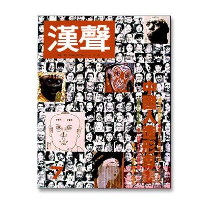 中國人造形專集