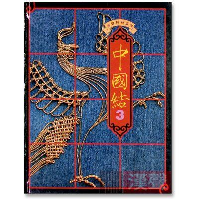 中國結#3 全集 (合訂本)