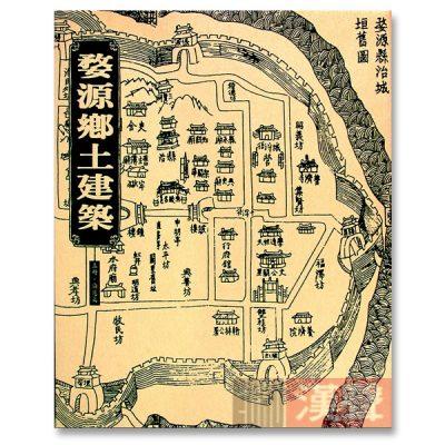 鄉土建築系列:婺源 全集