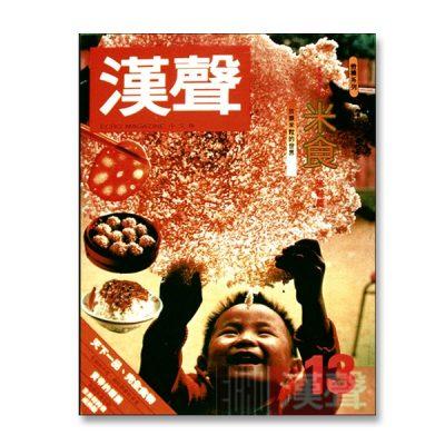 真味專集(1): 米食-米粒篇