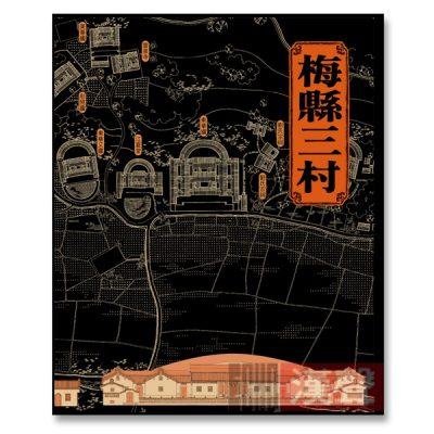 鄉土建築系列:梅縣三村