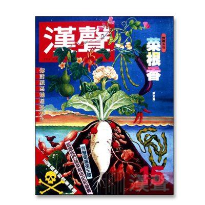 真味專集(3):菜根香-鮮食篇
