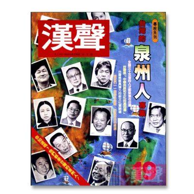 台灣的泉州人專集