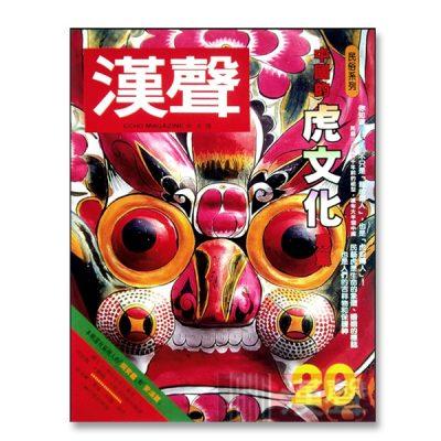 中國的虎文化專集 + 台灣的泉州人(下)