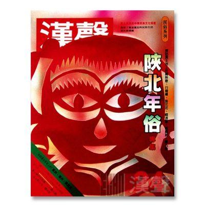 陝北年俗 + 台灣的客家人(下)