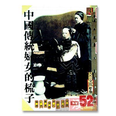 中國傳統婦女的梳子