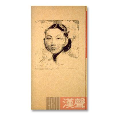 中國民間肖像畫 / 追容像譜 全集(合訂本)