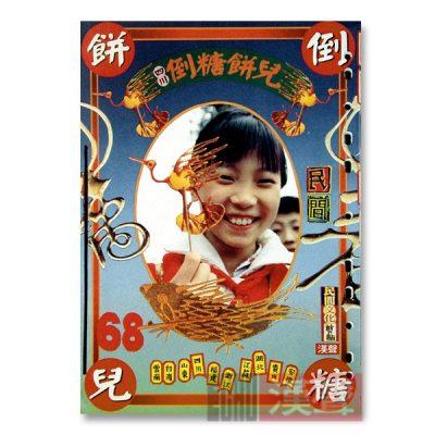 四川倒糖餅兒