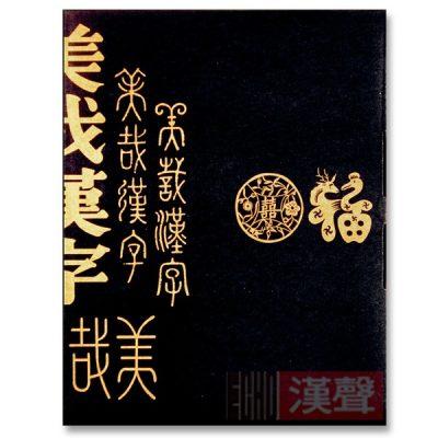 美哉漢字 全集 (合訂本)