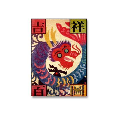吉祥百圖 全集 (合訂本)