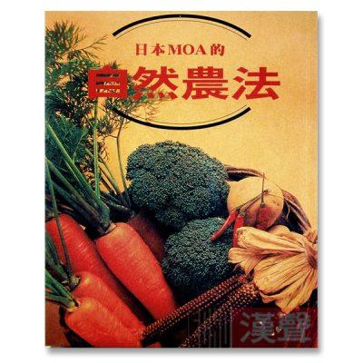 日本MOA的自然農法