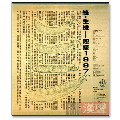 蔬香譜月曆 (海報書)