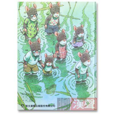 十四隻老鼠游池塘