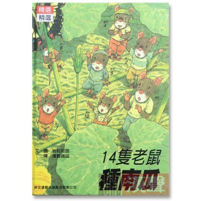 14隻老鼠種南瓜