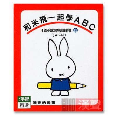 和米飛一起學ABC(A~N)