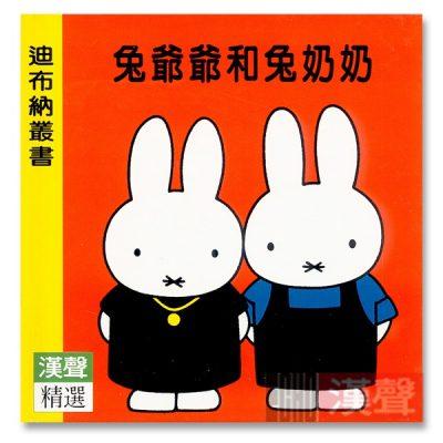兔爺爺和兔奶奶