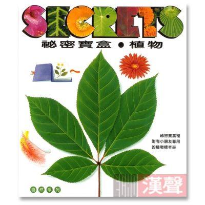 祕密寶盒─植物