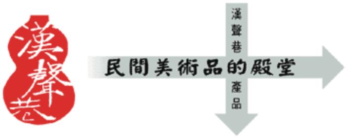 漢聲巷股份有限公司