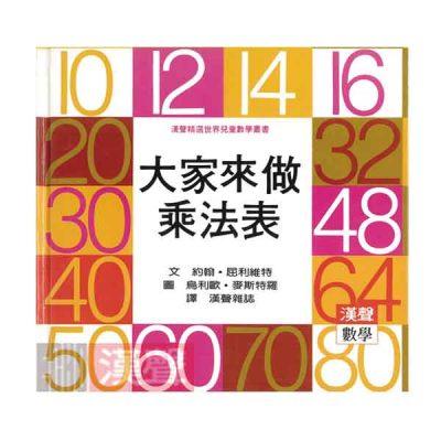 04-大家來做乘法表