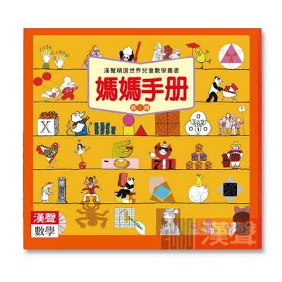 漢聲精選世界兒童數學叢書-媽媽手冊(第一輯)